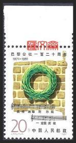 J175巴黎公社120周年邮票1871-1991,带上边原胶全新邮票一枚套,齿孔无折