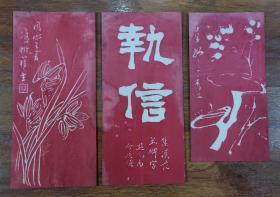 清末民国时期 木版水印 套红信封(三张)