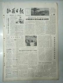 山西日报1982年8月23日(4开四版)文明经商 优质服务;文艺工作者更要讲文明。