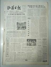 山西日报1982年8月26日(4开四版)全省城乡市场繁荣兴旺。