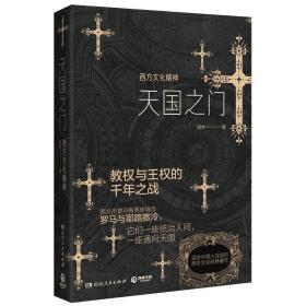 天国之门:西方文化精神