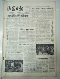 山西日报1983年8月2日(4开四版)国防部举行招待会庆祝建军五十六周年。