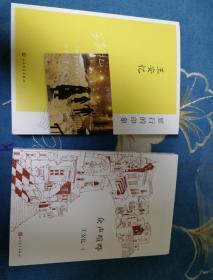 旅行的印象   众生喧哗   王安忆亲笔签名 两册都有签名