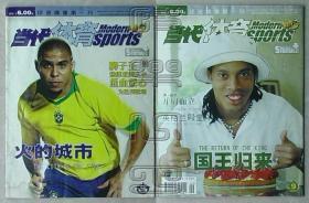 当代体育2004.9 足球版5-火的城市