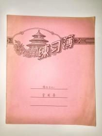 五十年代练习本