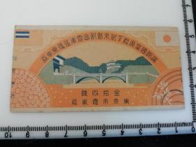 日本侵华史料    伪满洲国皇帝陛下来访纪念电车往返车票 1张