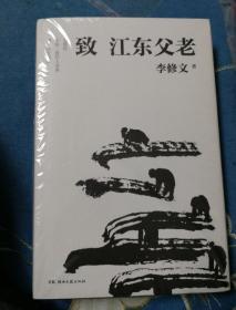 致江东父老   湖北省作协主席李修文签名 一版一印硬精装