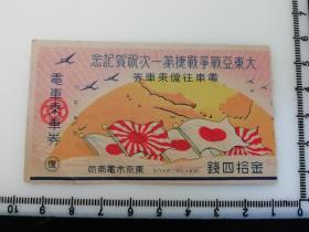 民国 日本侵华史料车票 大东亚战争战捷第一次祝贺纪念 1张