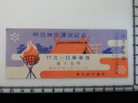 日本老车票 明治神宫迁宫纪念 巴士车票 1张