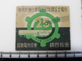 日本老车票 市电廿五周年纪念往返乘车券
