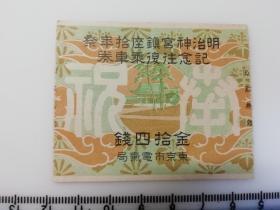 日本老车票 明治神宫镇座祭十年祭纪念往复车票
