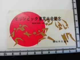 日本车票 日本第一次举办奥运会纪念电车票