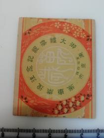 日本民国老车票 御大礼奉祝纪念车票 天皇登基