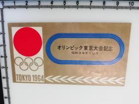 日本老车票 东京奥运会 第一次举办 纪念车票