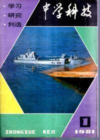 中学科技1981年第1、3—6期.总第38、40—43期.5册合售