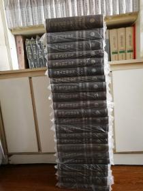 中国大百科全书第一版(精装乙种本)合售22卷社会科学文学类卷本。