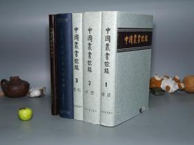 中国丛书综录