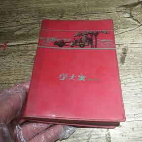 学大寨笔记本