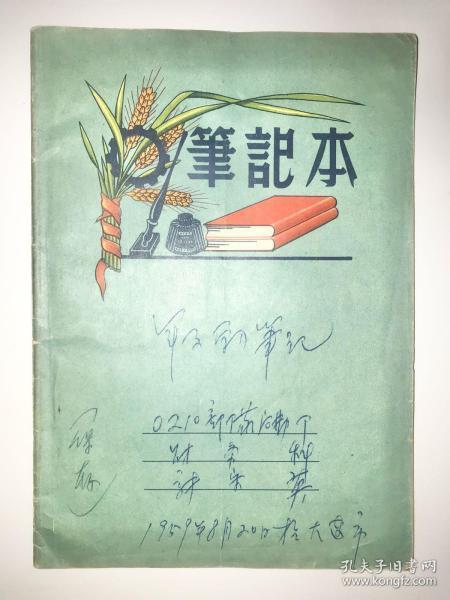 五十年代笔记本3