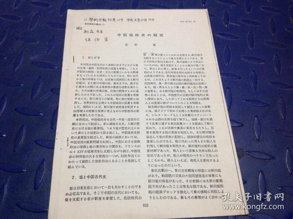 中国盐政史研究3张 作者佐伯富签赠