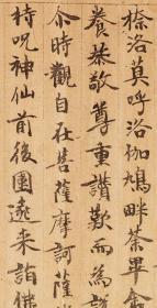 敦煌遗书 大英博物馆 S3007莫高窟 佛说十一面神咒心经一卷手稿。纸本大小30*283.9厘米。宣纸原色微喷印制
