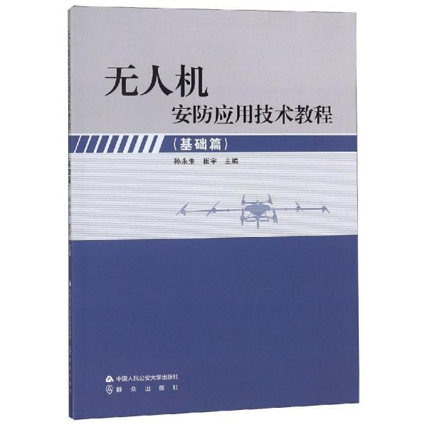 无人机安防应用技术教程(基础篇)