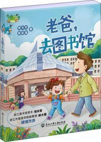 新华书店直发:老爸 去图书馆周大彬浙江工商大学出版社9787517829