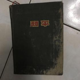 和平笔记本