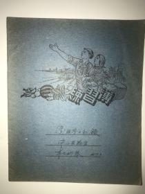 五十年代笔记本1