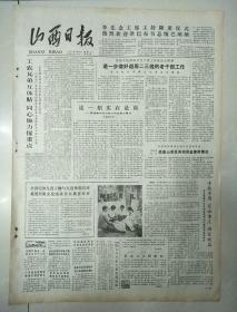 山西日报1983年8月16日。