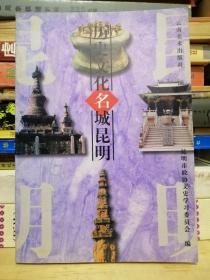历史文化名城昆明