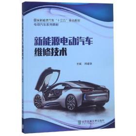 新能源电动汽车维修技术