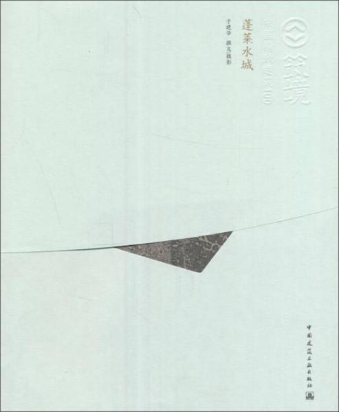 蓬莱水城 建筑工程 于建华 撰文/摄影 新华正版
