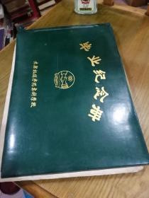 《太原机械学院专科学校毕业纪念册》塑皮精装30位同学留念93级