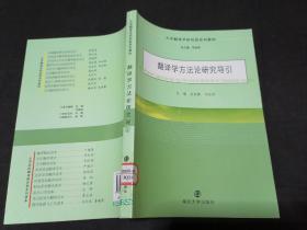 大学翻译学研究型系列教材:翻译学方法论研究导引