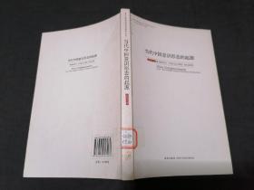 当代中国意识形态的起源