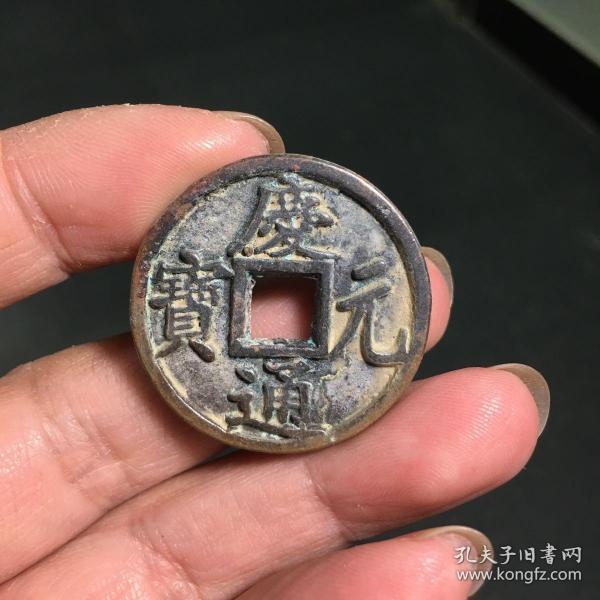 2515.庆通元宝