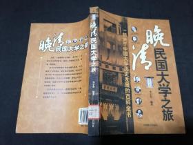 晚清民国大学之旅 (一部关于中国大学历史发展的百科全书)