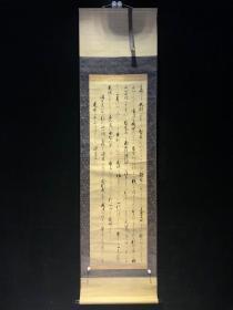 源空上人书道和风日本回流字画古玩肉笔手绘挂轴原装真迹现货