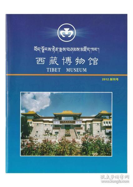 《西藏博物馆》(创刊号)【刊影欣赏】