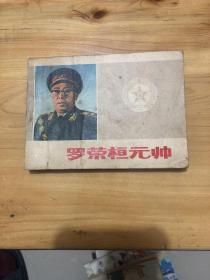 连环画:罗荣桓元帅
