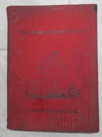 50年代老日记本(大32开)