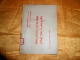 内蒙古自治区人民政府乌兰夫主席关于内蒙古自治区工作报告【蒙文】