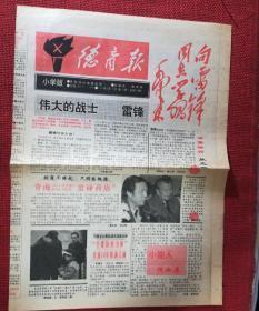 德育报   1993年3月15日  纪念雷锋专刊  8开4版  品佳