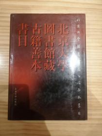 北京大学图书馆藏古籍善本书目
