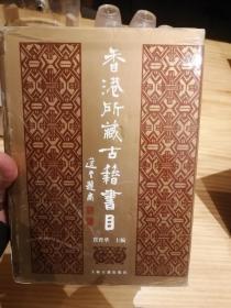 香港所藏古籍书目