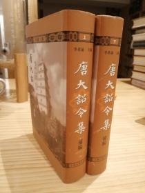 唐大诏令集补编(全二册)