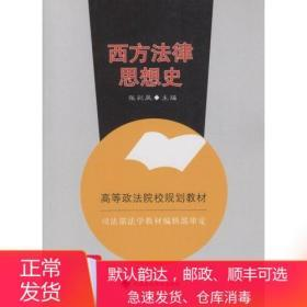 二手西方法律思想史 张彩凤 中国政法大学出版社 9787562031253