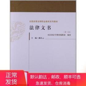 二手法律文书第三版 潘庆云 中国政法大学出版社 9787562044376