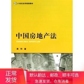 二手中国房地产法 周珂 法律出版社 9787511821157
